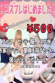 新オプション【コスプレ】登場!