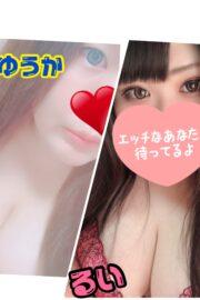 ゆうか&るい☆夢の3P