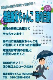 【5月スタート!】雨の日割