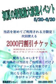 初夏の新規様大歓迎イベント